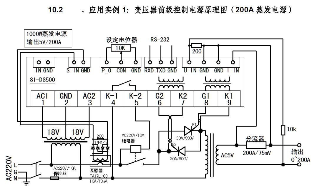 首页 产品展示 真空电源 ds500可控硅电源控制器  , 技术指标 供电